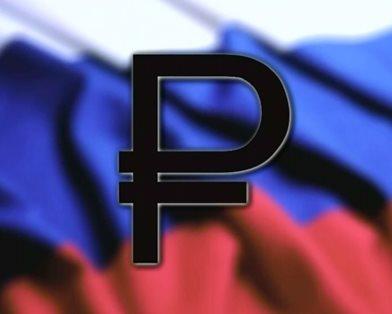 значок рубля: