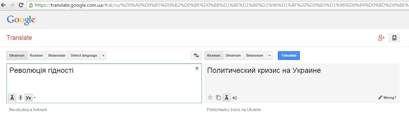 Google-переводчик продался пропаганде Путина, фото-1