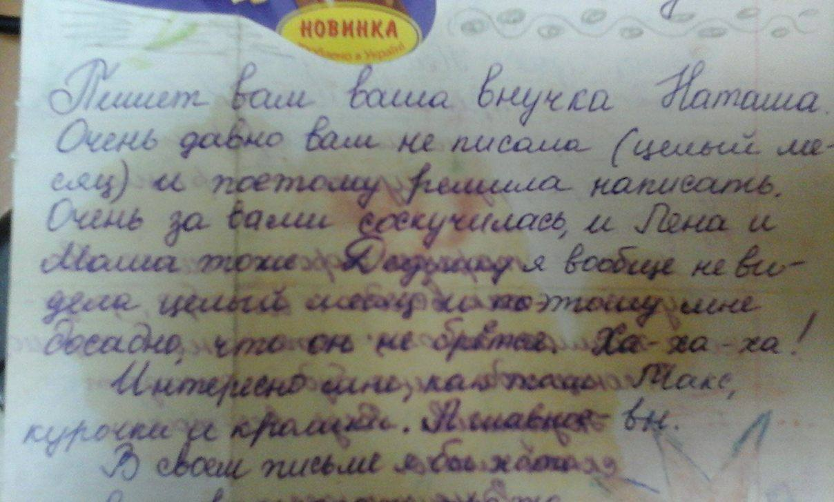 Открытка письмо другу инвалиду