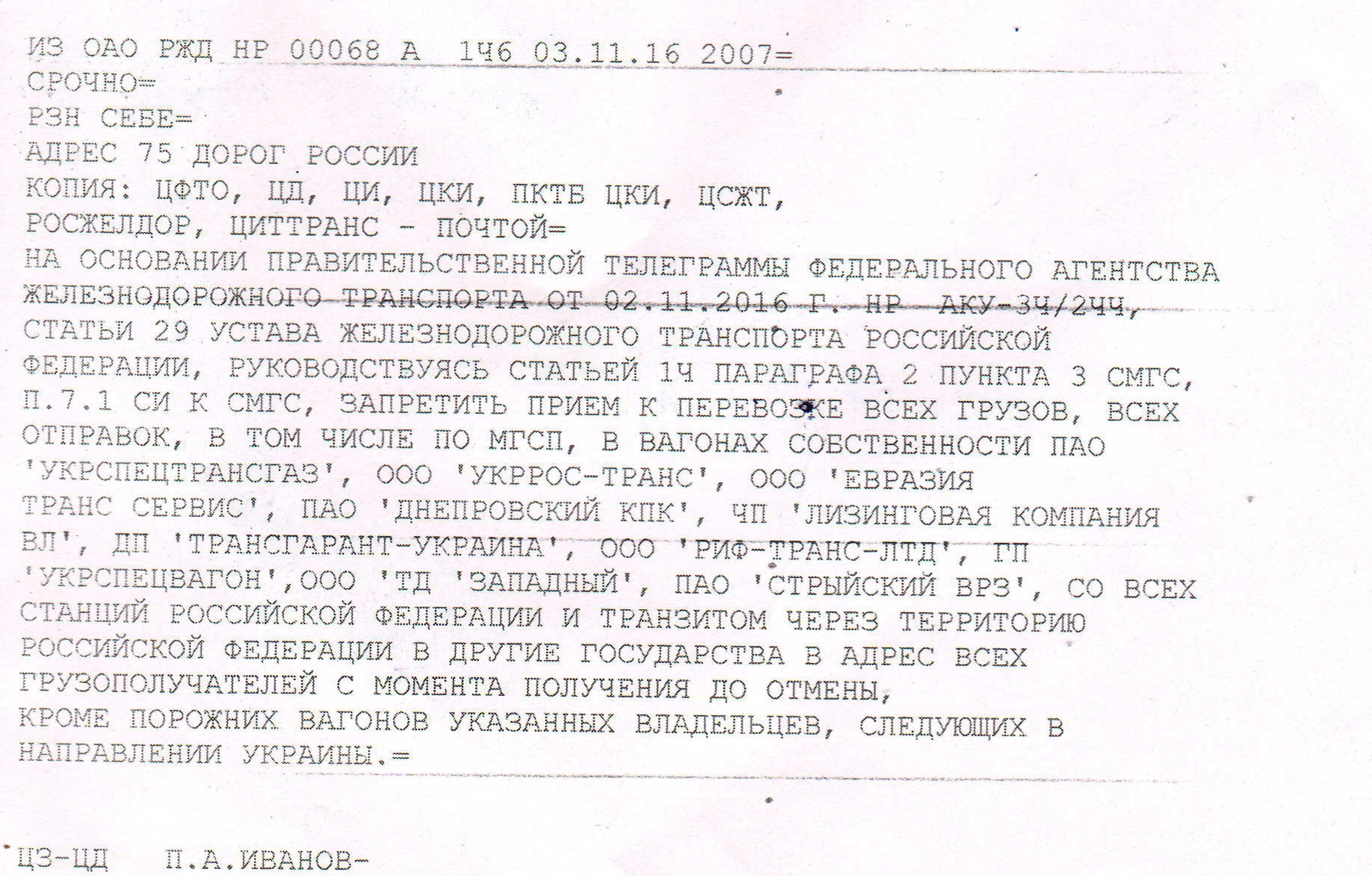 РФ запретила поставки грузов 10 украинских перевозчиков Железнодорожные войны