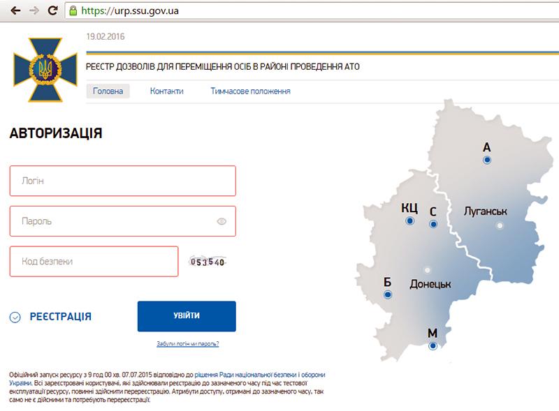 Оформление пропуска для въезда из Д/ЛНР в Украину - Помощь ВПО - Сегодня 35