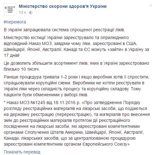 ВУкраинском государстве заработал упрощенная система регистрации фармацевтических средств