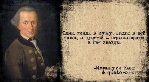 Картинки по запросу 25 цитат �ммануила Канта