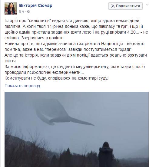 Народный депутат призналась, что еедочь состояла вгруппе самоубийц «Синие киты»