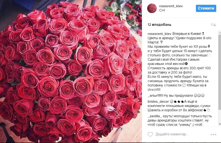 tsveti-dostavka-kiev-buket-roza-magazin-tsvetov-ozertso