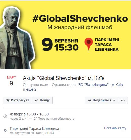 ВГосархиве— выставка, приуроченная к Тарасу Шевченко