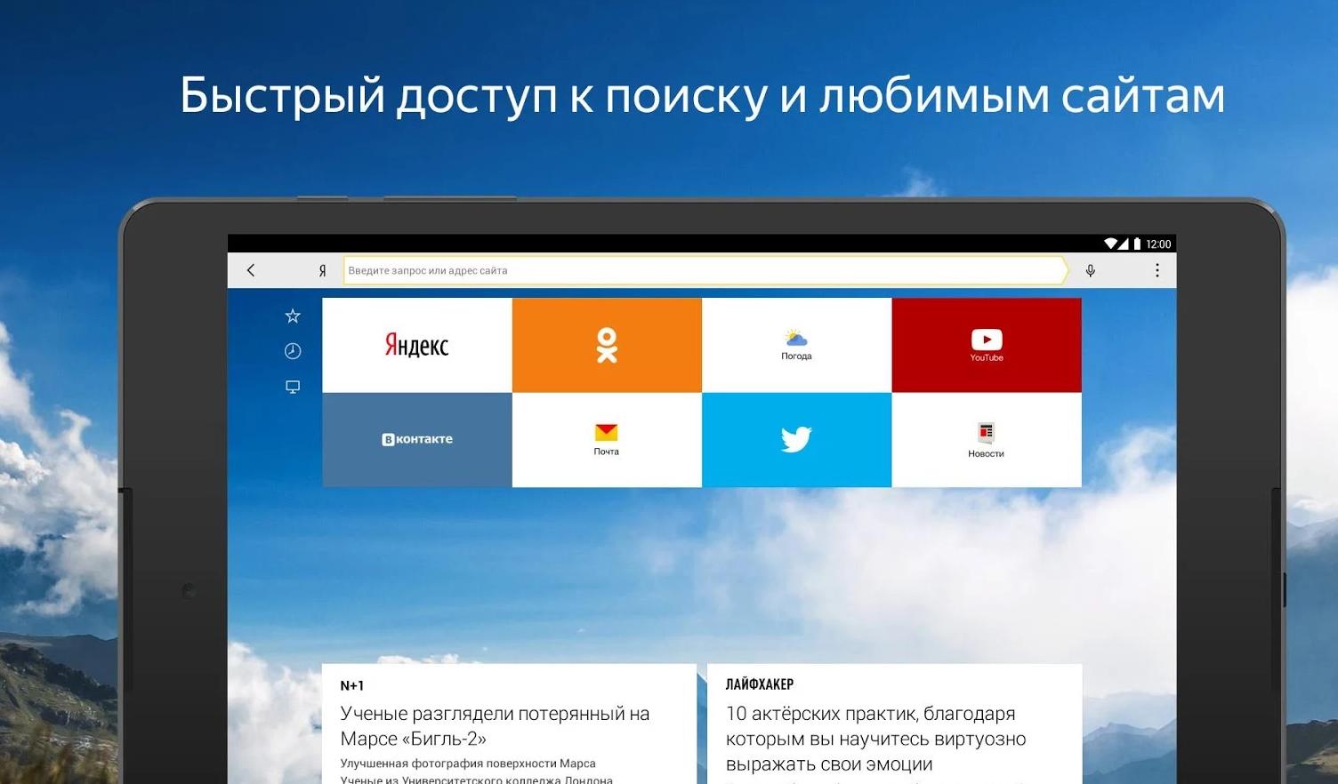 Яндекс скачать бесплатно на компьютер 2017 года