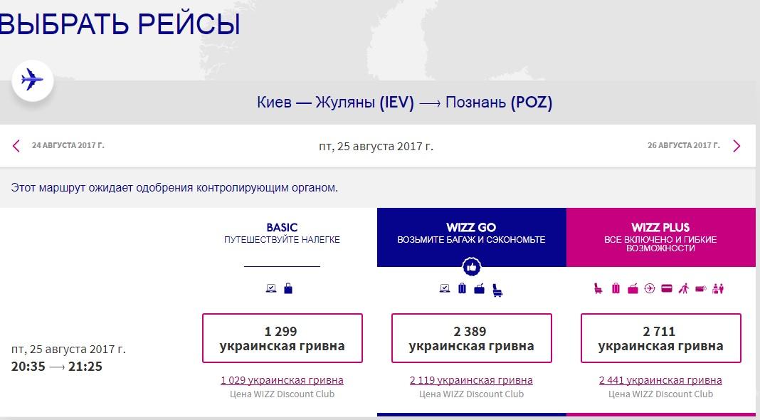 Wizz Air открывает еще два рейса из государства Украины