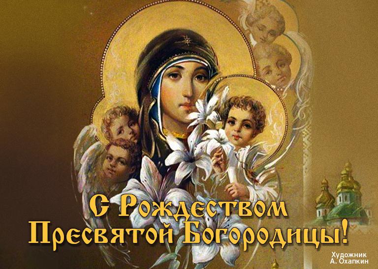 Рождество пресвятой богородицы | история | иконы.