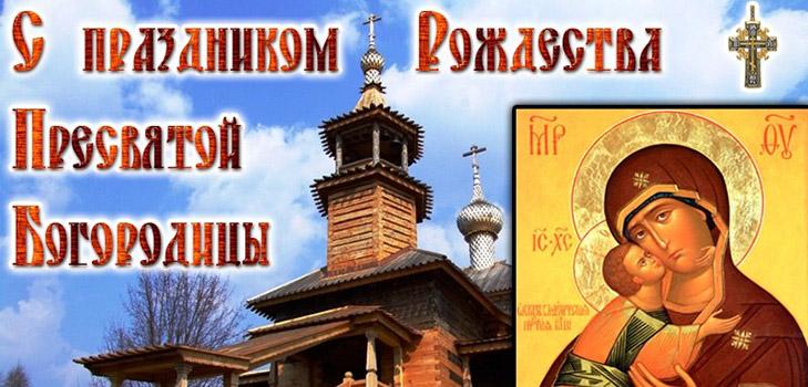 Рождество пресвятой богородицы 8/21 сентября / православие. Ru.