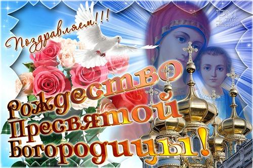 Поздравления с рождеством пресвятой богородицы маме