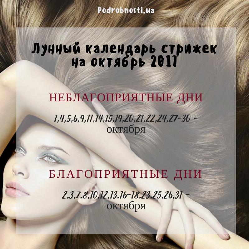 Стрижка волос полунному календарю наоктябрь 2017: подходящие дни
