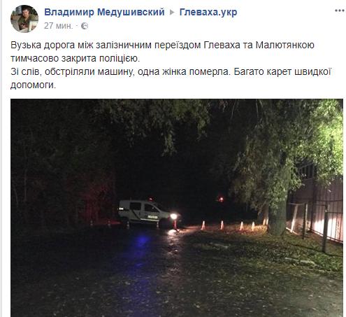 Под Киевом убили Амину Окуеву, Осмаев ранен