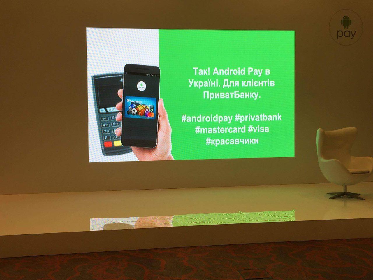 Android Pay нарешті дійшов доУкраїни