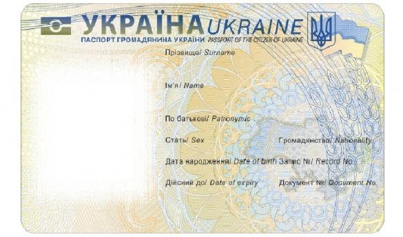 Хитрые нюансы паспорта гражданина ДНР - Из …