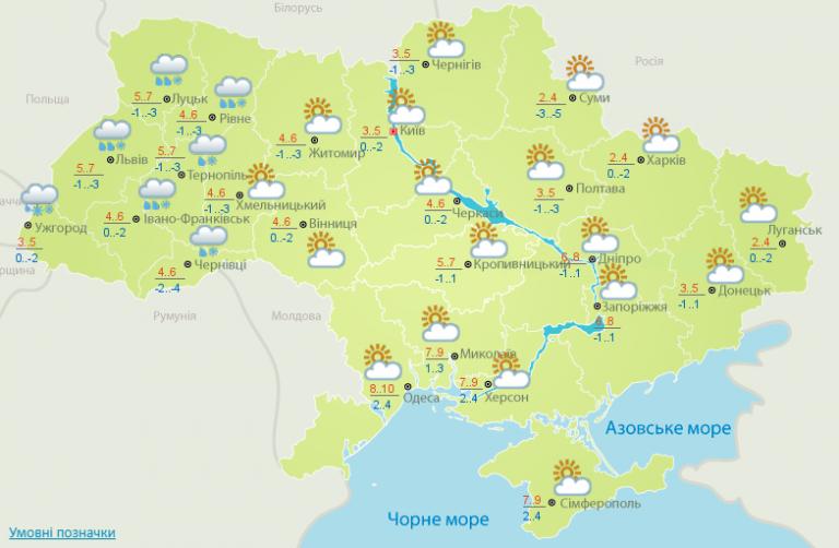 В государство Украину идет ухудшение погоды, снег игололедица— Синоптик