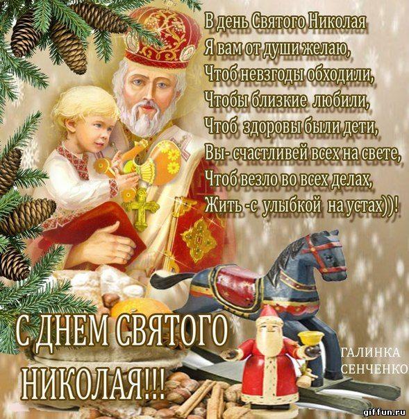 Поздравление с днем святого николая короткие проза фото 370