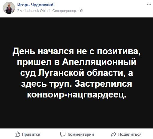 Всеверодонецком суде умер конвоир