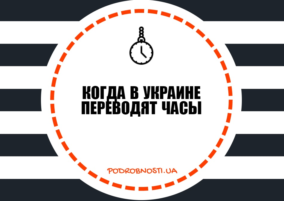 Когда переводят время в Украине - переход на летнее время