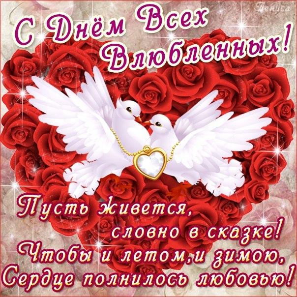 С днем всех влюбленных стихи любимой девушке