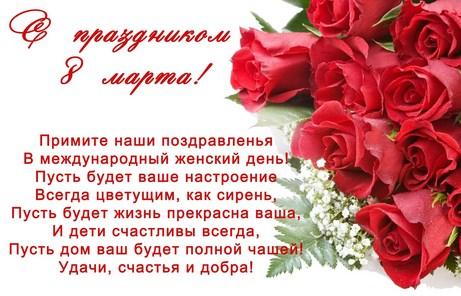 8 марта поздравление стих