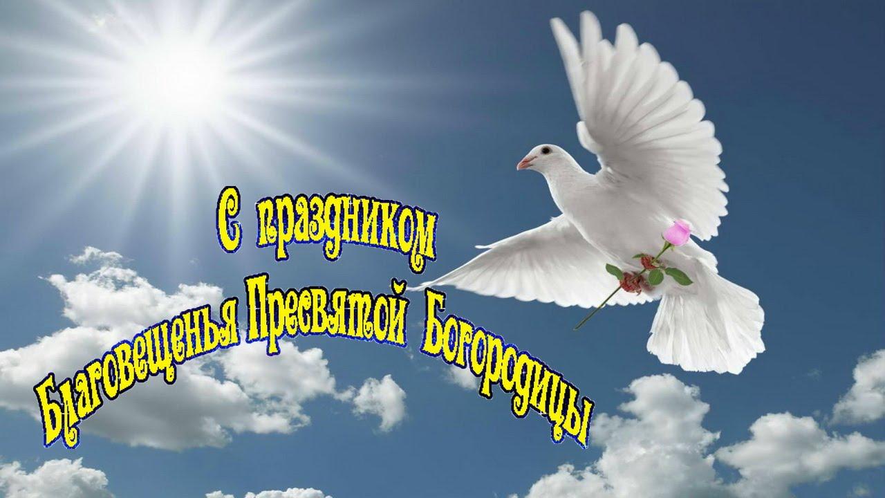 Стихи поздравление с благовещеньем фото 129