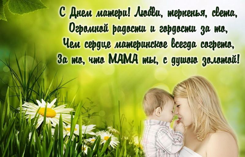 Поздравление с днем матери в стихах всем