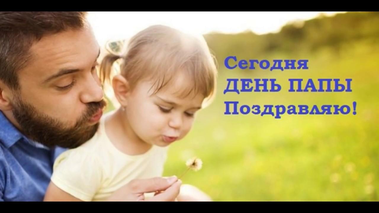 День отца (поздравления в стихах и прозе, открытки, когда праздновать)