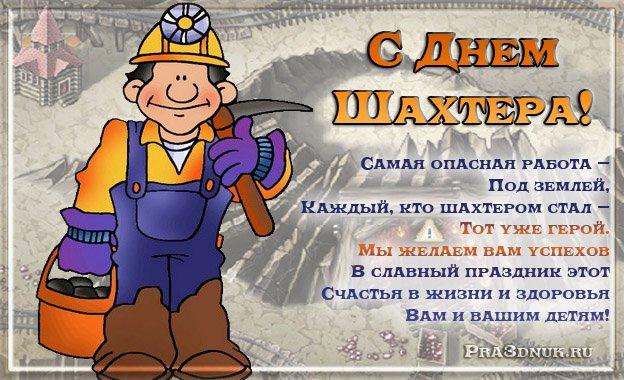 поздравления ко дню шахтера в картинках резюме, размещенного интернет-сайте