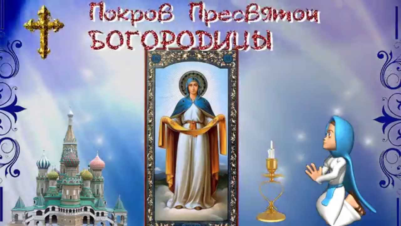 Стихи с поздравлениями покров пресвятой богородицы фото 129