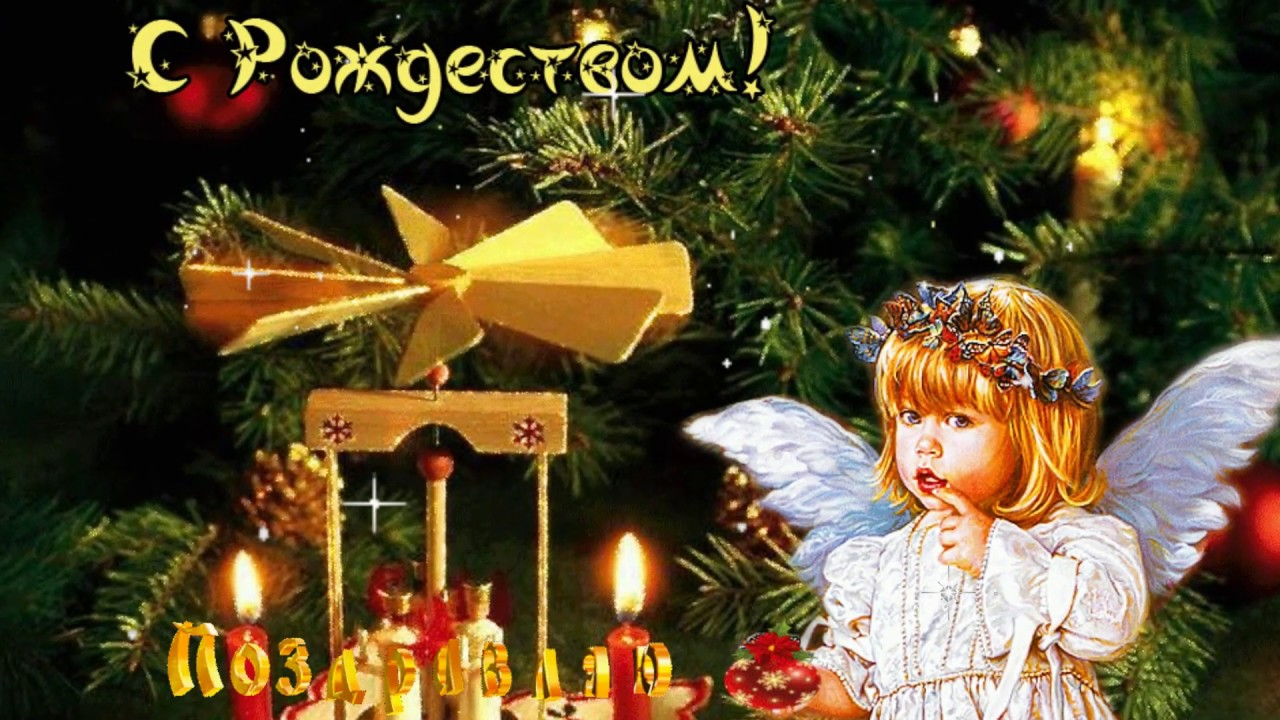Стихи с поздравлениями с рождеством христова