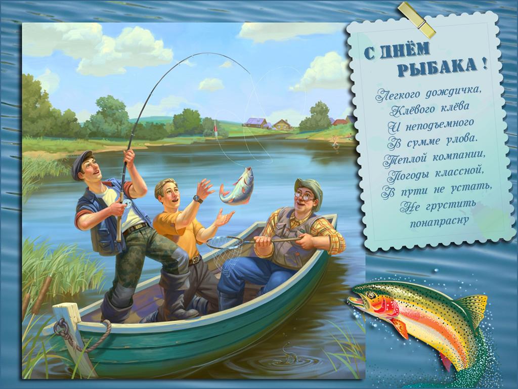 поздравления в стихах для рыбаков и охотников грей