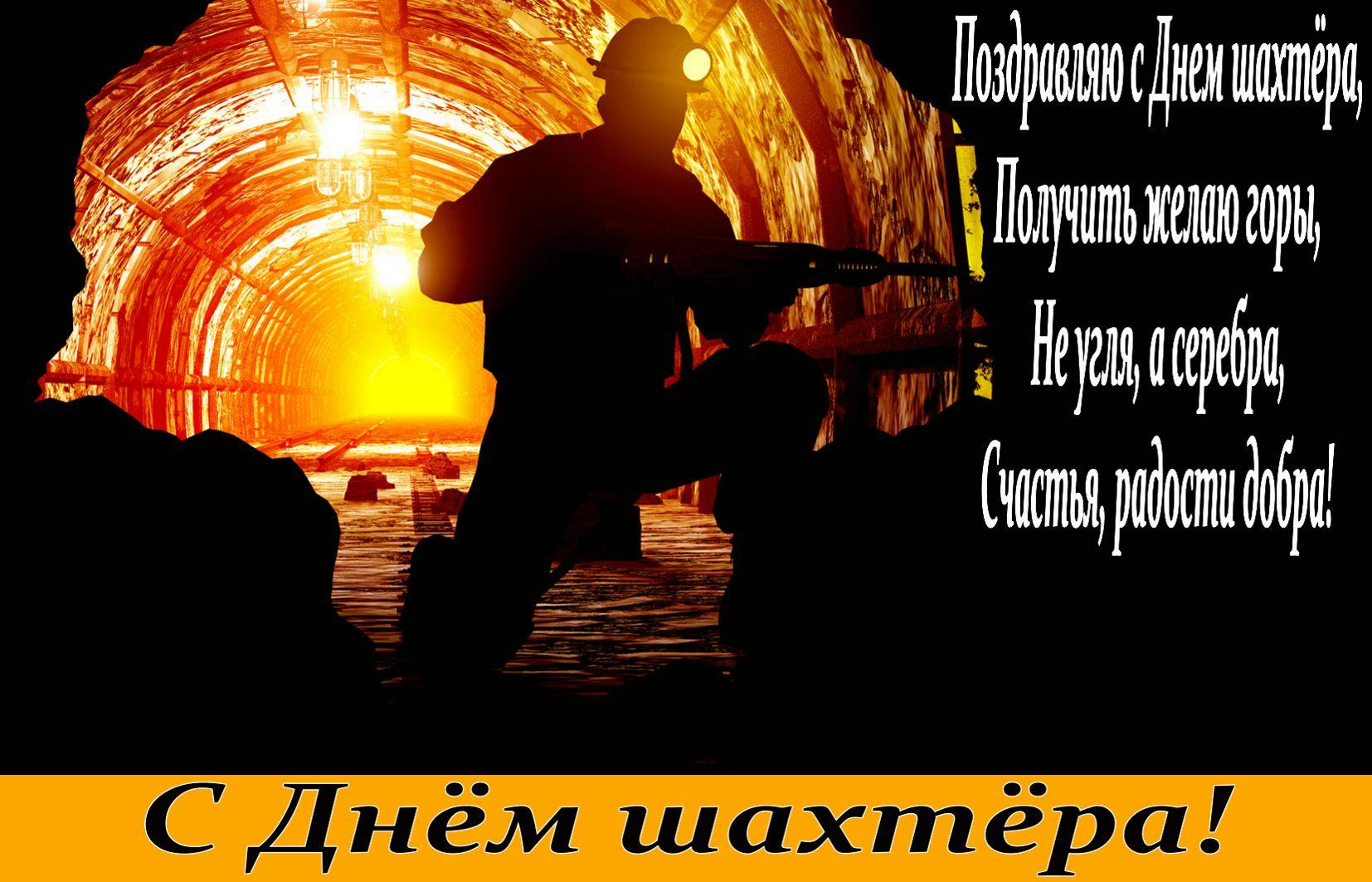думаю, поздравления в стихах шахтерам прикольные форму