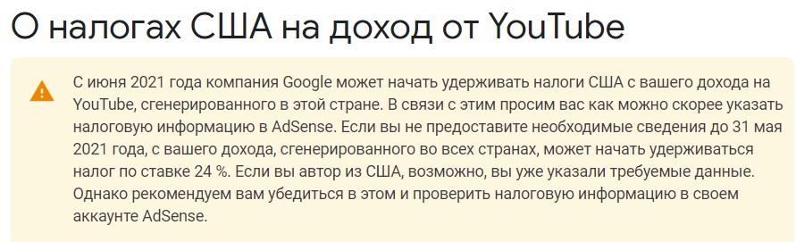 Блогеры должны до 31 мая предоставить налоговую информацию рекламному сервису Google AdSense