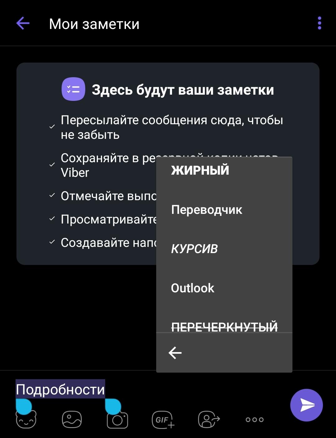 Viber функция