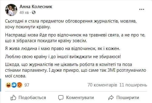 """""""Слуга народа"""" объяснила, почему """"нужно сваливать из этой страны"""", а потом удалила пост"""