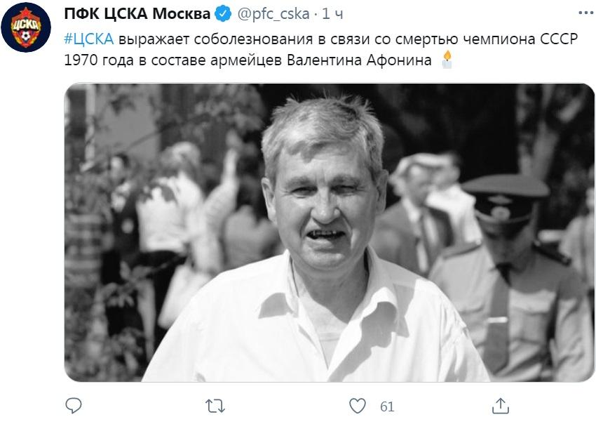шел из жизни чемпион СССР 1970 года по футболу в составе московского ЦСКА Валентин Афонин