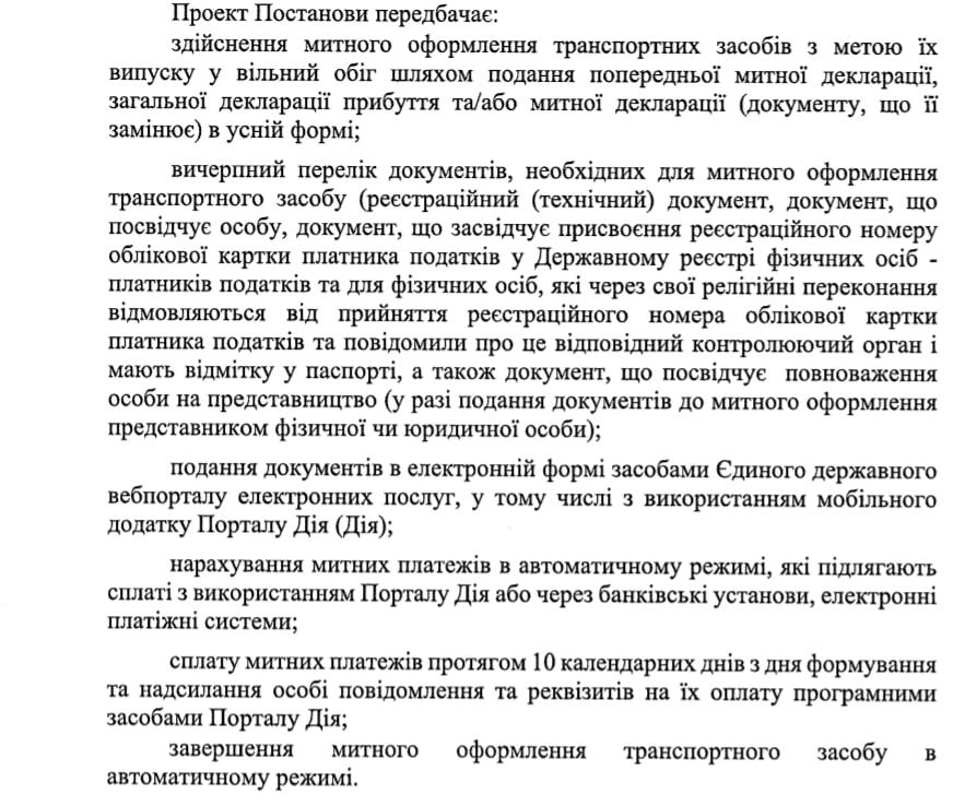 В Украине можно будет онлайн получить права и растаможить автомобиль