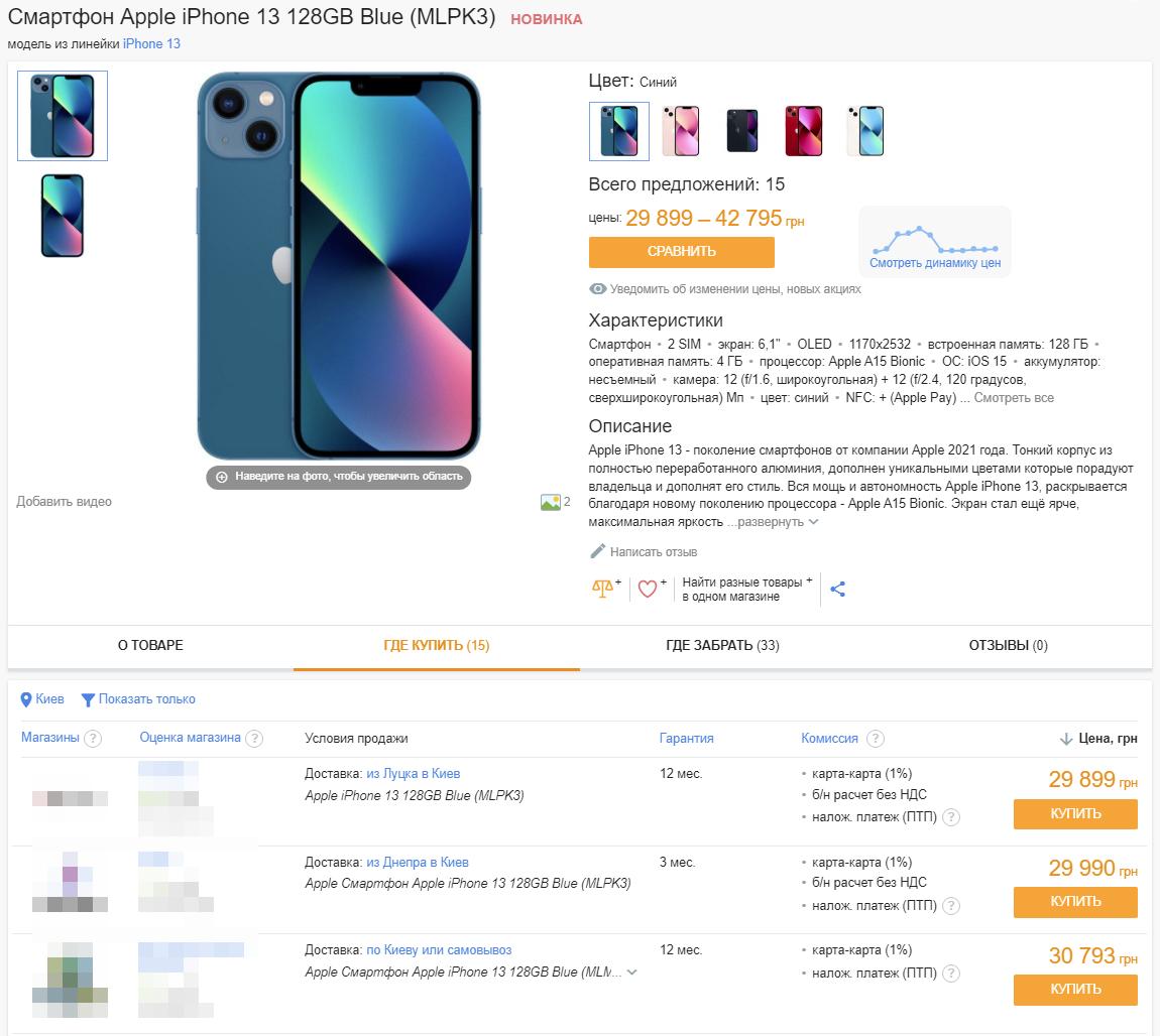 iPhone 13 в Украине