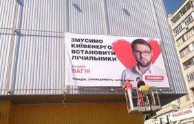 Самая нелепая предвыборная агитация. Фото uainfo.org
