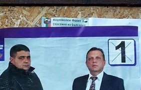 Предвыборная агитация в Болгарии рассмешила народ