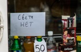 Крымчане перешли на свечи. Фото из соцсетей
