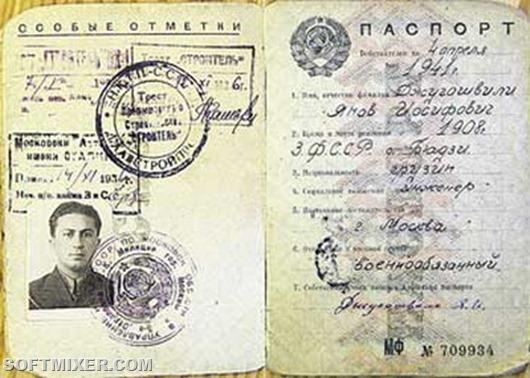 паспорт брежнева фото