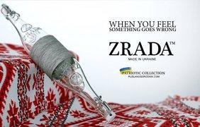 "Новый концепт бренда ""ЗРАДА"" взорвал интернет"