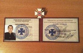 У Соколова даже есть так называемой удостоверение от фейковой организации ветераны Новороссии