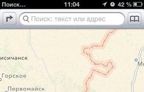 Навигатор водителя, прибыл в Луганск