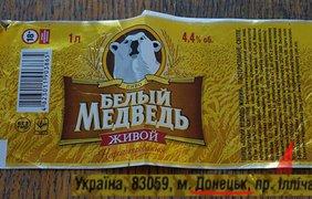 Пиво из Донецка в Киеве