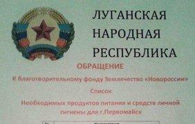 ЛНР просит Россию прислать еще гуманитарки
