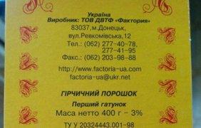 Донецкий порошок продается в Киеве