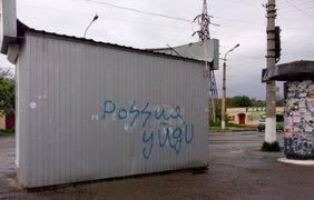 Не все луганчане рады оккупации
